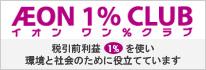 イオン1%クラブ