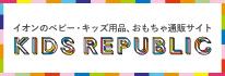 ベビー・キッズ専門店 キッズリパブリック